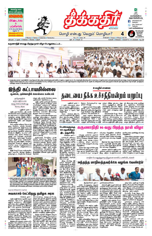 Today News Paper Tamil